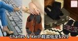 網購Charles & Keith鞋款低至$129+免費直運香港/澳門