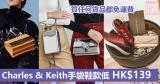 網購Charles & Keith手袋鞋款低HK$139+免費直運香港/澳門