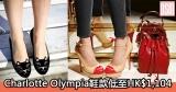 網購Charlotte Olympia鞋款低至HK$1,104+免費直送香港/澳門