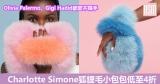 網購Charlotte Simone狐貍毛小包包低至4折+免費直運香港/澳門