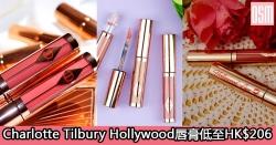 網購Charlotte Tilbury Hollywood唇膏低至HK$206+免費直運香港/澳門