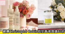 網購Christophe Robin低至香港價錢83折+免費直運香港/澳門