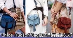 網購Chloé Hudson Bag低至香港價錢61折+免費直運香港/澳門