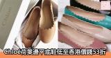 網購Chloé荷葉邊平底鞋低至香港價錢53折+免費直運香港/澳門