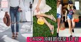 網購Chloe 涼鞋款低至33折+免費直運香港/澳門