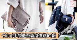 網購Chloé手袋低至香港價錢64折+免費直運香港/澳門