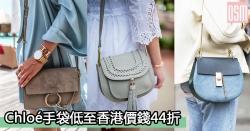 網購Chloé手袋低至香港價錢44折+直運香港/澳門