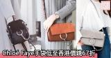網購Chloé Faye手袋低至香港價錢67折+直運香港/澳門