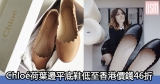 網購Chloé荷葉邊平底鞋低至香港價錢46折+免費直運香港/澳門