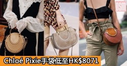 網購Chloé Pixie手袋低至HK$8,071+直運香港/澳門