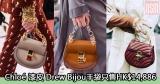 網購Chloé漆皮Drew Bijou手袋只售HK$14,886+免費直運香港/澳門