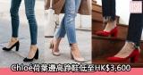 網購Chloé荷葉邊高踭鞋低至HK$3,600+直運香港/澳門