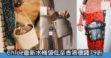 網購Chloé最新水桶袋低至香港價錢79折+免費直運香港/澳門
