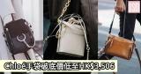 網購Chloé手袋破底價低至HK$3,506+免費直運香港/澳門