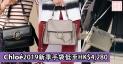 網購Chloé 2019新季手袋低至HK$4,280+免費直運香港/澳門
