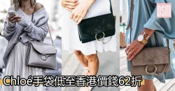 Chloé手袋低至香港價錢62折+直運香港/澳門