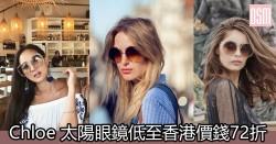 網購Chloe 太陽眼鏡低至香港價錢72折+直運香港/澳門