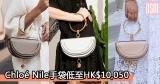 網購Chloé Nile手袋低至HK$10,050+免費直運香港/澳門