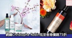 網購Christophe Robin低至香港價錢75折+免費直運香港/澳門