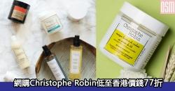 網購Christophe Robin護髮產品低至香港價錢77折+免費直運香港澳門