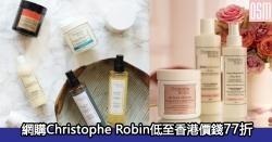 網購Christophe Robin低至香港價錢77折+免費直運香港/澳門