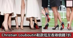 網購Christian Louboutin鞋款低至香港價錢7折+免費直運香港/澳門