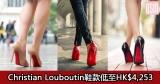 網購Christian Louboutin鞋款低至HK$4,253+免費直運香港/澳門