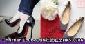 網購Christian Louboutin鞋款低至HK$3,786+免費直運香港/澳門