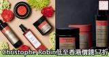 網購Christophe Robin低至香港價錢57折+免費直送香港/澳門