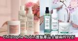 網購Christophe Robin護髮產品全線兩件72折+免費直送香港/澳門
