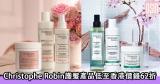 網購Christophe Robin護髮產品低至香港價錢62折+免費直送香港/澳門