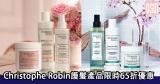 網購Christophe Robin護髮產品限時65折優惠+免費直送香港/澳門