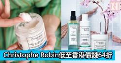 網購Christophe Robin低至香港價錢64折+直送香港/澳門