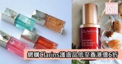 網購Clarins護膚品低至香港價錢6折+免費直運香港/澳門
