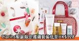 網購Clarins聖誕限定護膚套裝低至HK$128+直運香港/澳門