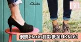 網購Clarks鞋款低至HK$261+免費直運香港/澳門