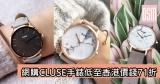 網購Cluse手錶低至香港價錢71折+免費直運香港/澳門