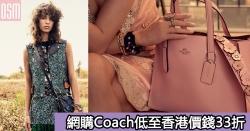 網購Coach低至香港價錢33折+免費直運香港/澳門