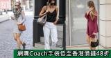 網購Coach手袋低至香港價錢48折+免費直運香港/澳門