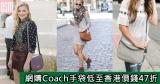 網購Coach低至香港價錢47折+免費直運香港/澳門