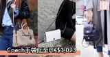 網購Coach手袋低至HK$1,023+直運香港/澳門