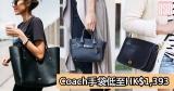網購Coach手袋低至HK$1,393+免費直運香港/澳門