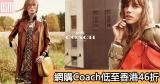 網購Coach低至香港價錢46折+免費直運香港/澳門