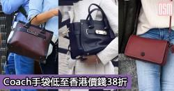 網購Coach手袋低至香港價錢38折+免費直運香港/澳門