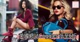英國網站Coggles 低至6折+免費直送香港/澳門