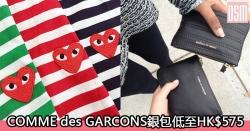 網購COMME des GARCONS銀包低至HK$575+免費直運香港/澳門