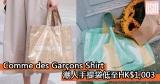 網購Comme des Garçons Shirt潮人手提袋低至HK$1,003+免費直送香港/澳門