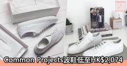網購Common Projects波鞋低至HK$2,074+免費直運香港/澳門