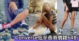 網購Converse低至香港價錢64折+免費直運香港/澳門