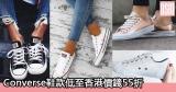 網購Converse鞋款低至香港價錢55折+免費直運香港/澳門